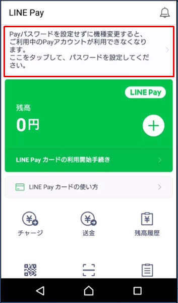 LINE Pay10