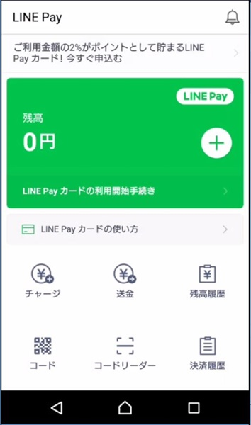 LINE Pay14