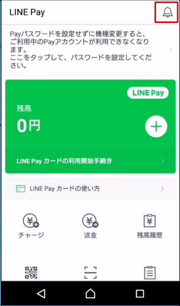 LINE Pay8