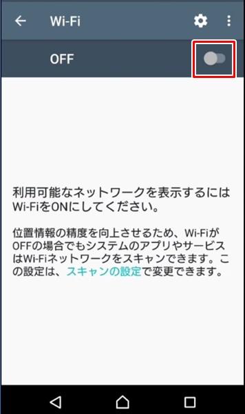 Wi-Fiが繋がらない5