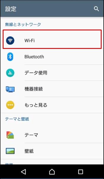 Wi-Fiが繋がらない3