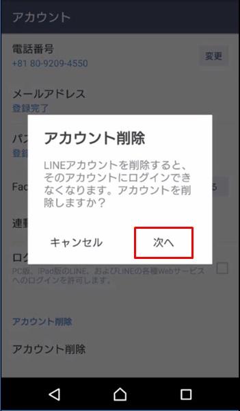 LINEアカウントを削除6