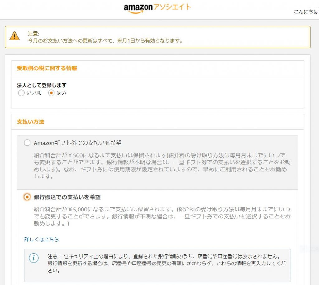 Amazonアソシエイト16