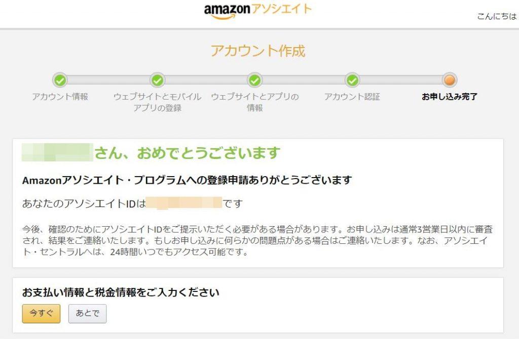 Amazonアソシエイト12