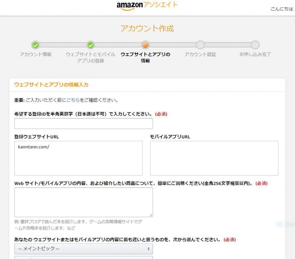 Amazonアソシエイト8