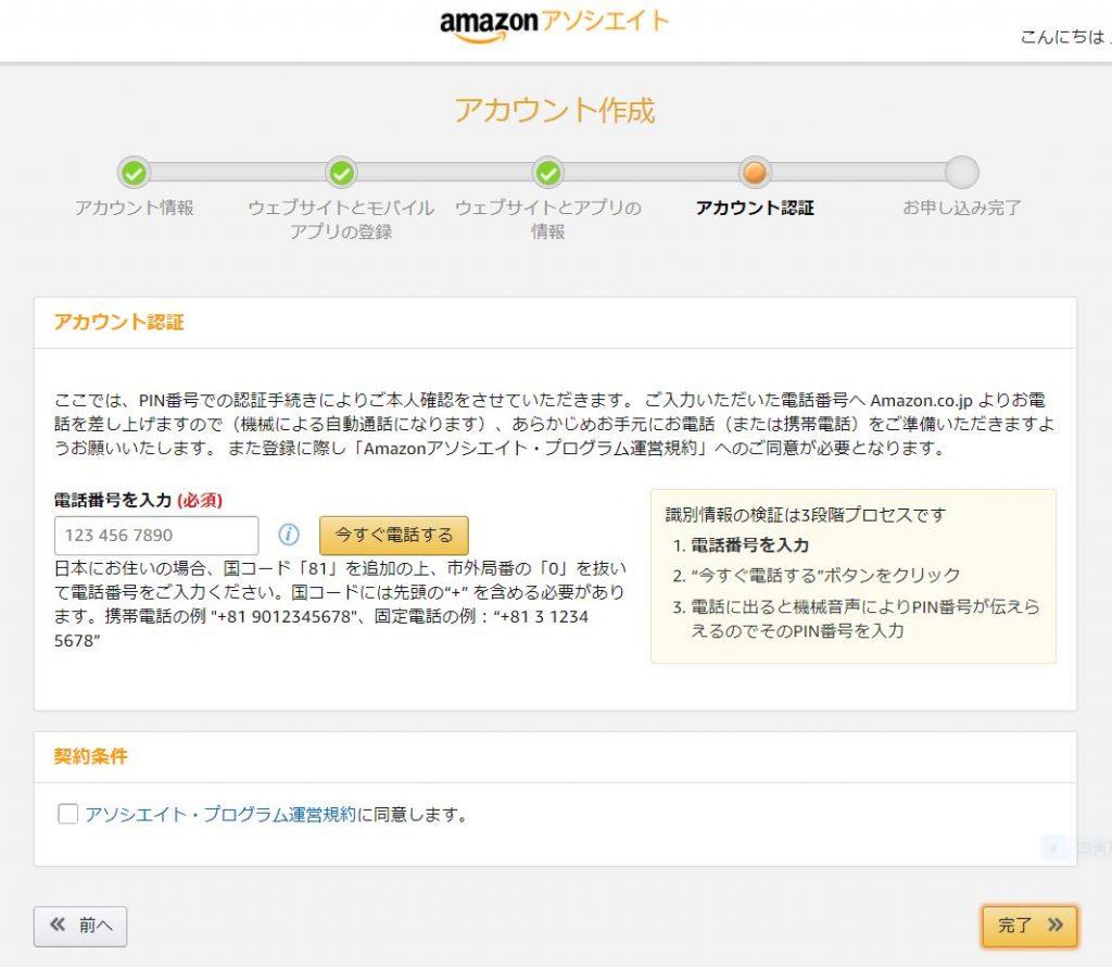 Amazonアソシエイト10