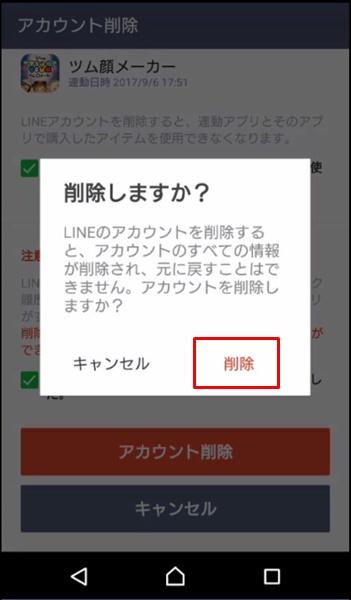 LINEアカウントを削除9