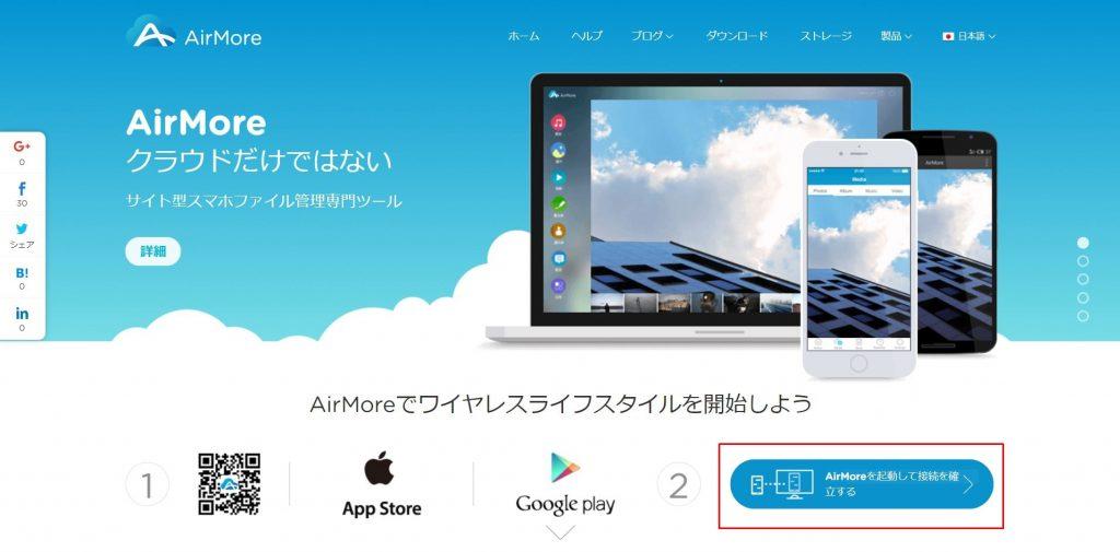 AirMore2
