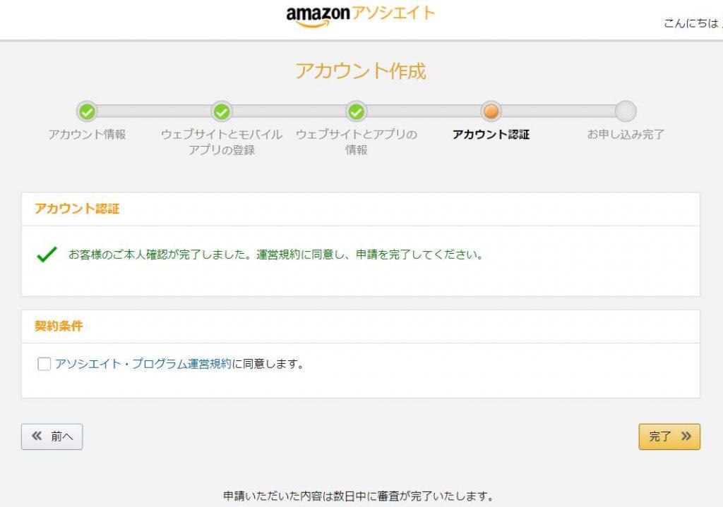 Amazonアソシエイト11
