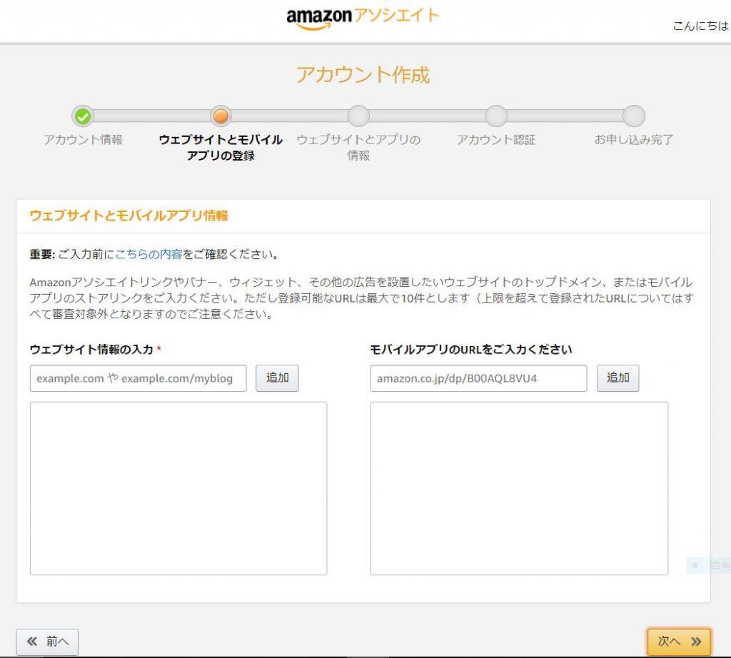 Amazonアソシエイト7