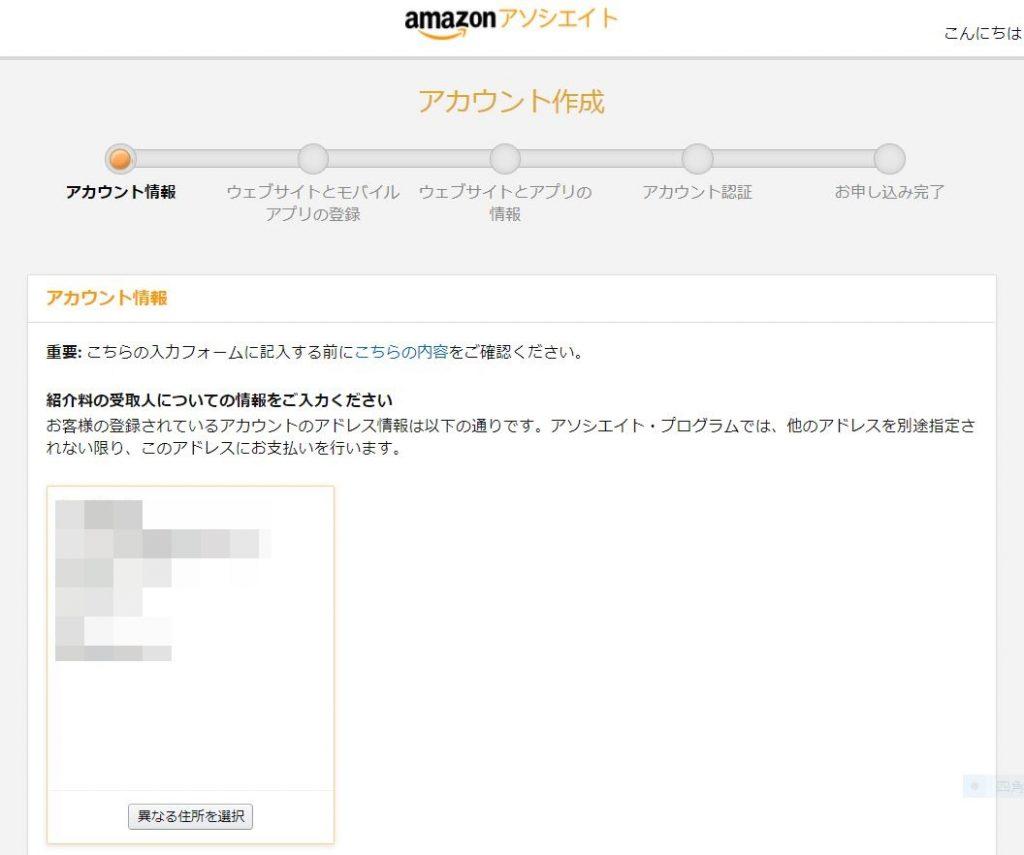 Amazonアソシエイト5