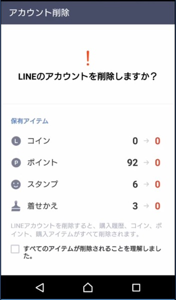LINEアカウントを削除7