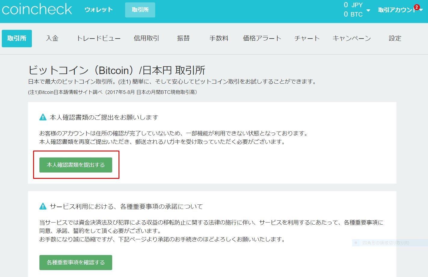 コインチェックでの日本円入金方法!仮想通貨の買い方(ビットコイン、イーサリアム、リップルetc) - かわたひできブログ