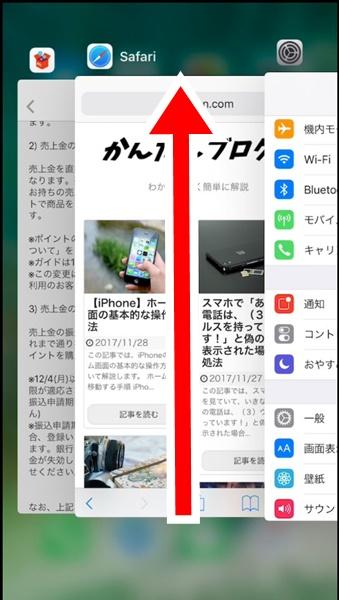 アプリの切り替え3