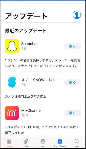 アプリ 起動 しない iphone