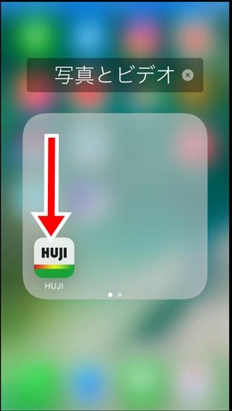 アプリの移動20