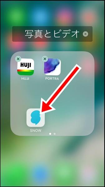 アプリの移動17