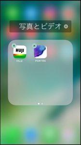 アプリの移動8