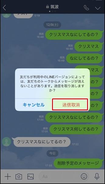 送信取消5