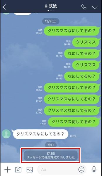 送信取消6