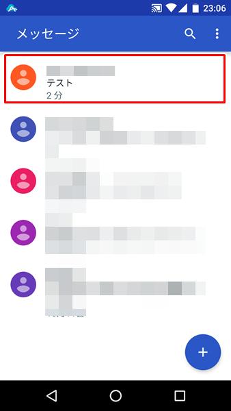 受信 料 メール ショート