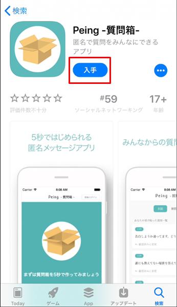 アプリ版3