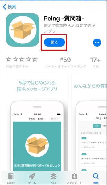 アプリ版5