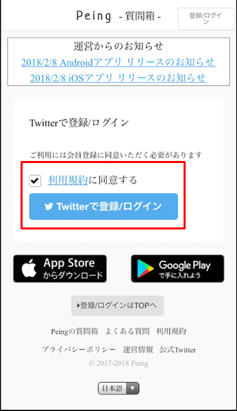 アプリ版8