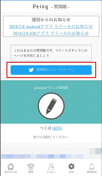 アプリ版12