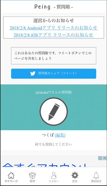 アプリ版11