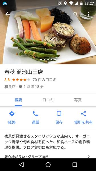 レストラン8