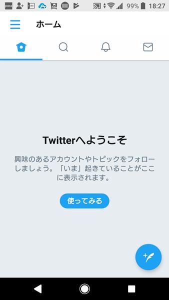 Twitterの新規アカウント17