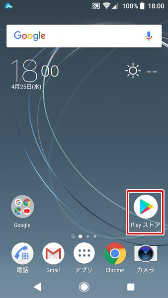 アプリの確認2