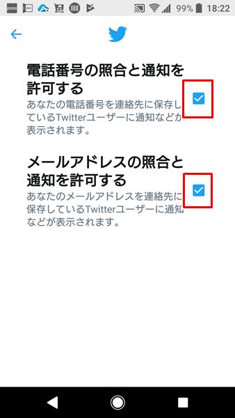 Twitterの新規アカウント6