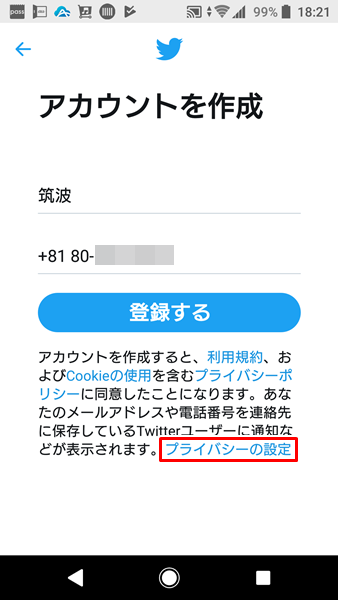 Twitterの新規アカウント5