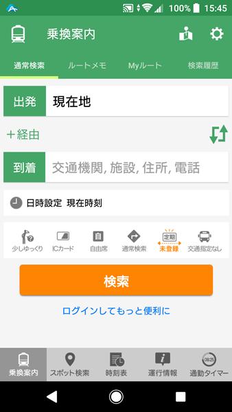 アプリ19