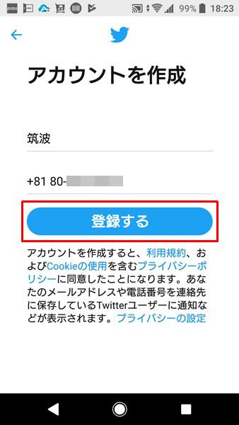 Twitterの新規アカウント8