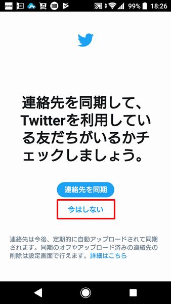 Twitterの新規アカウント14