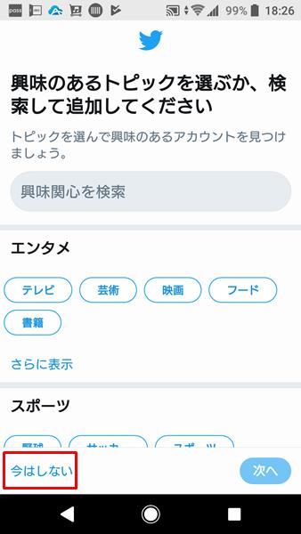 Twitterの新規アカウント15