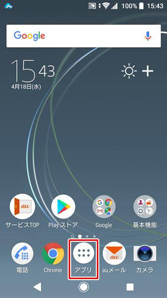 アプリ15