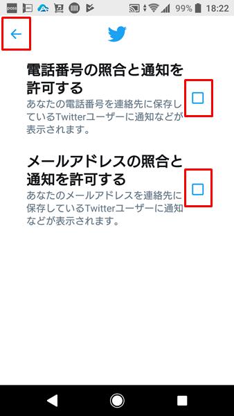 Twitterの新規アカウント7