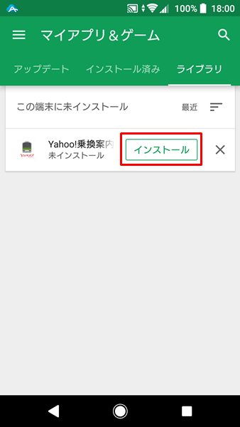 アプリの確認7