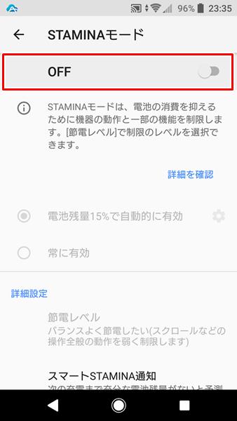 スタミナ7