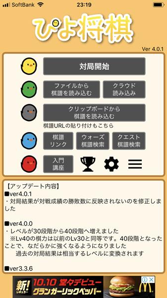 ぴよ将棋8