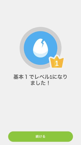 語学アプリ5