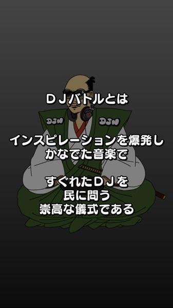 DJノブナガ3