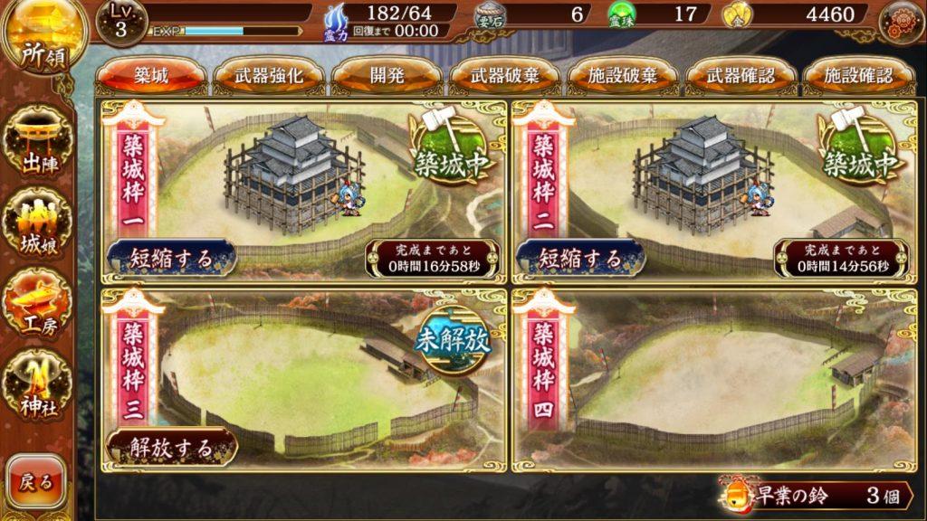 御城プロジェクト36