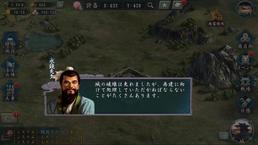 新三国志14