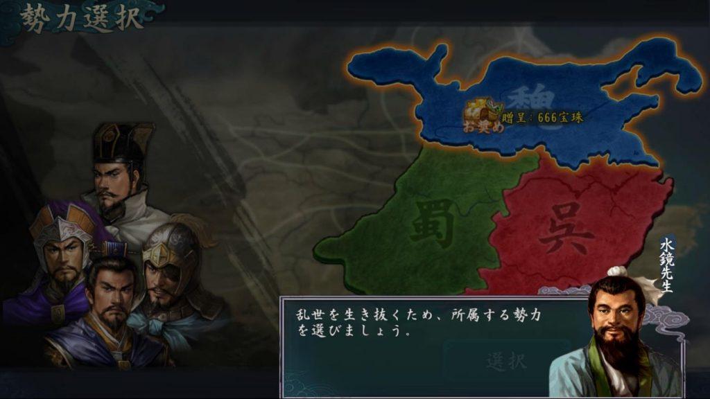 新三国志12