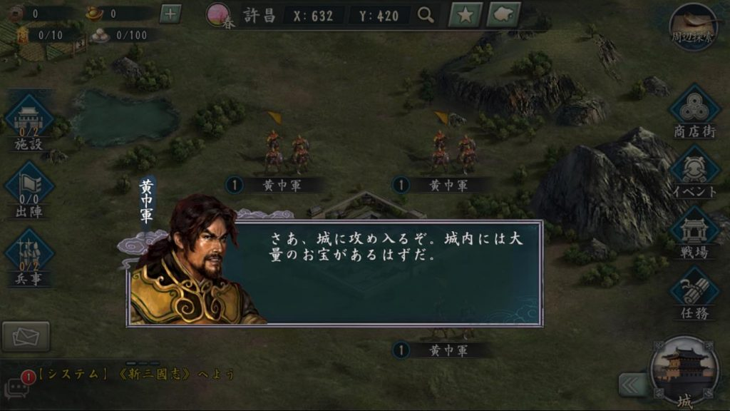 新三国志3